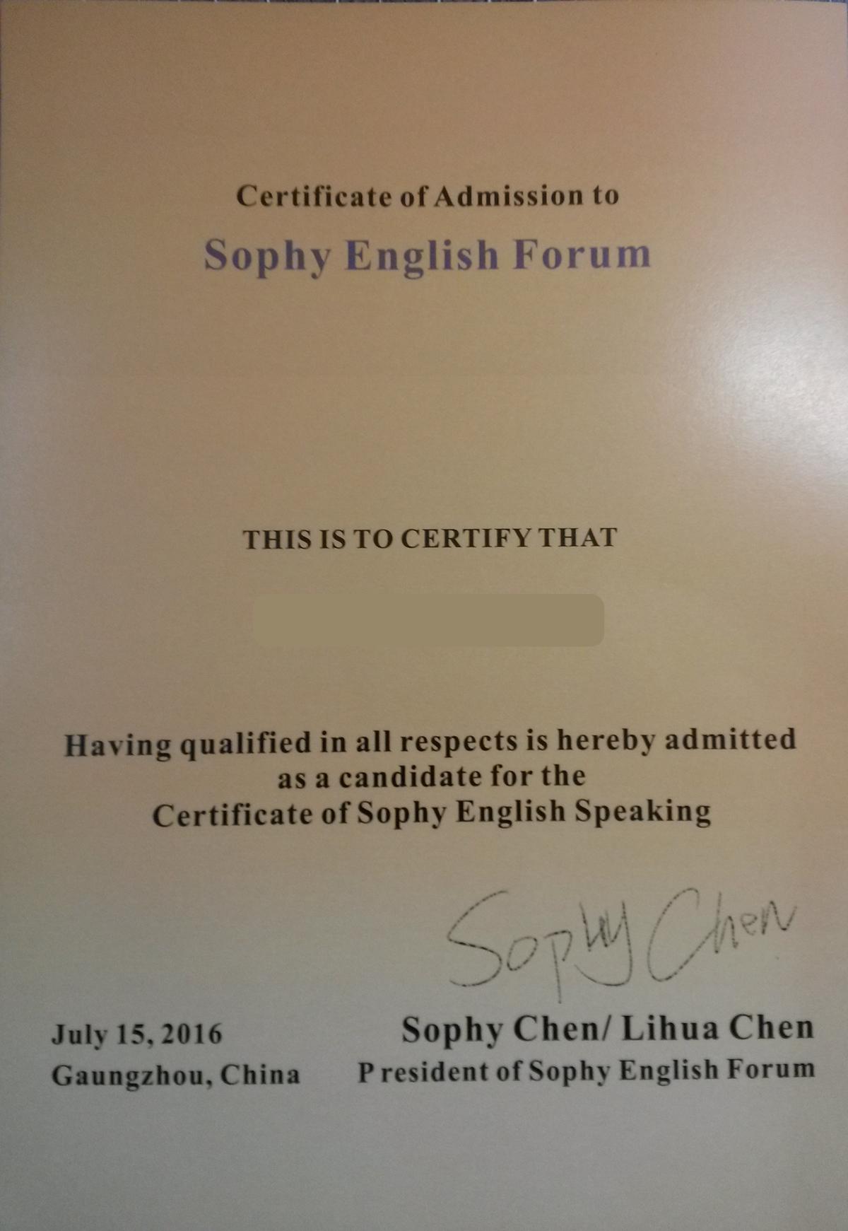 1-1200 苏菲英语讲坛录取通知书暨入学合同样本