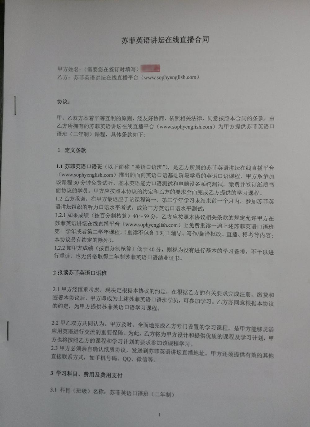 hetong 苏菲英语讲坛录取通知书暨入学合同样本