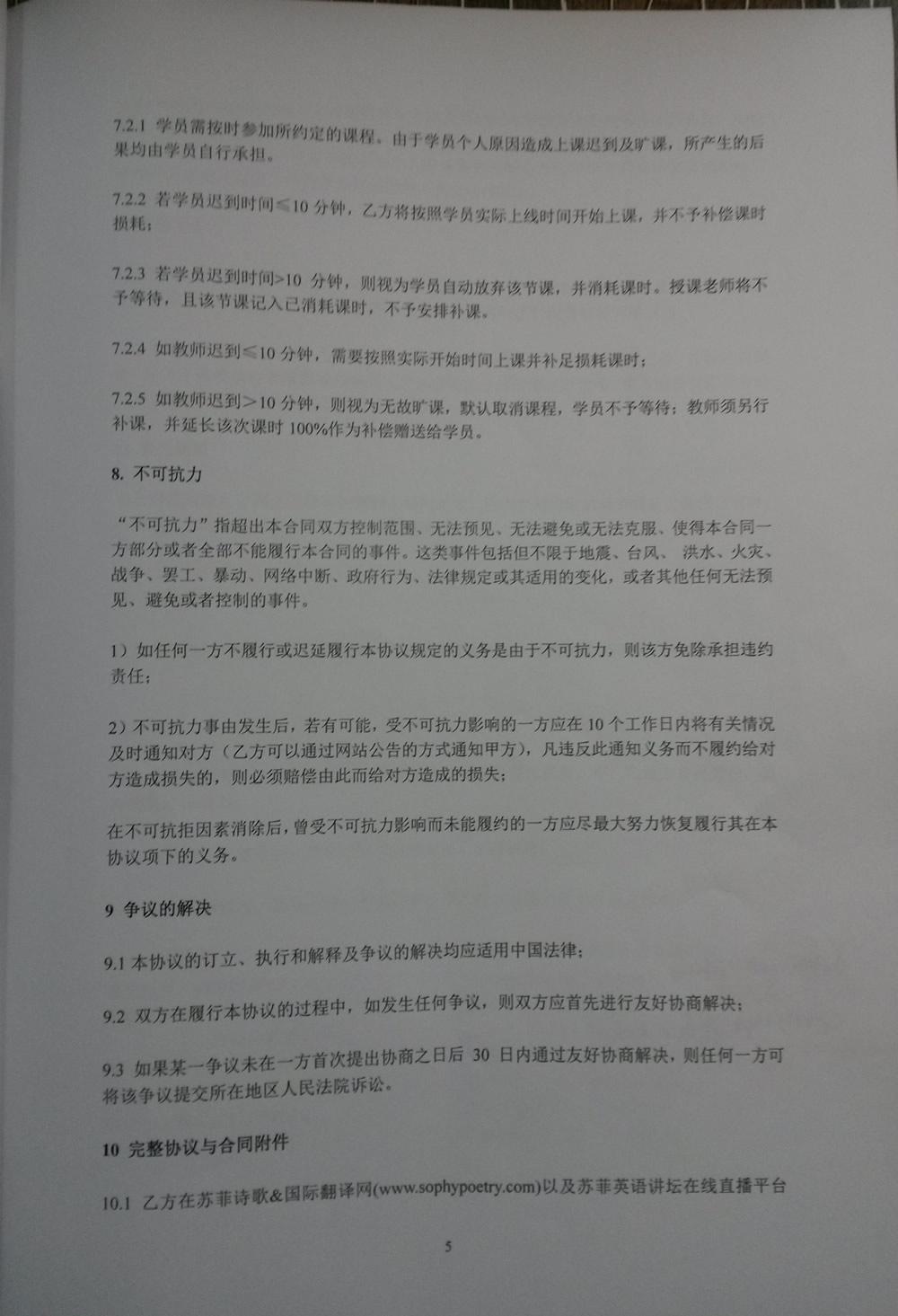 hetong1 苏菲英语讲坛录取通知书暨入学合同样本