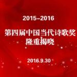 第四届中国当代诗歌奖隆重揭晓_From: 唐诗博客