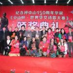《中山杯世界华文诗歌大赛》获奖名单揭晓