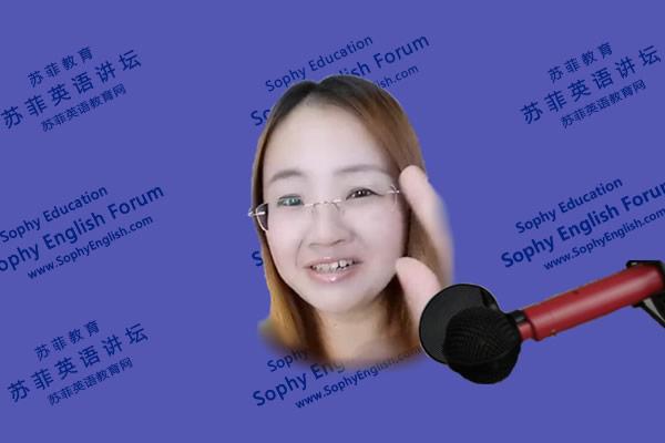 Sophy English苏菲英语学习心得 (学员:王素 [西安])