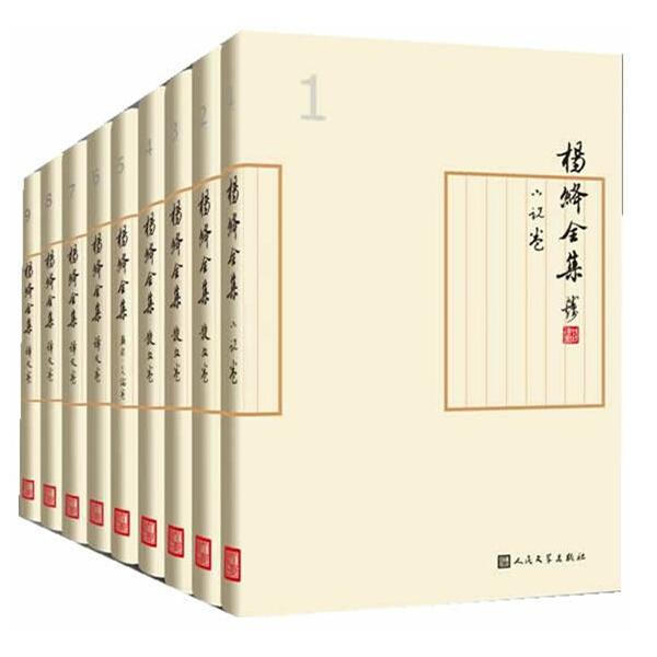 Complete Works of Yang Jiang