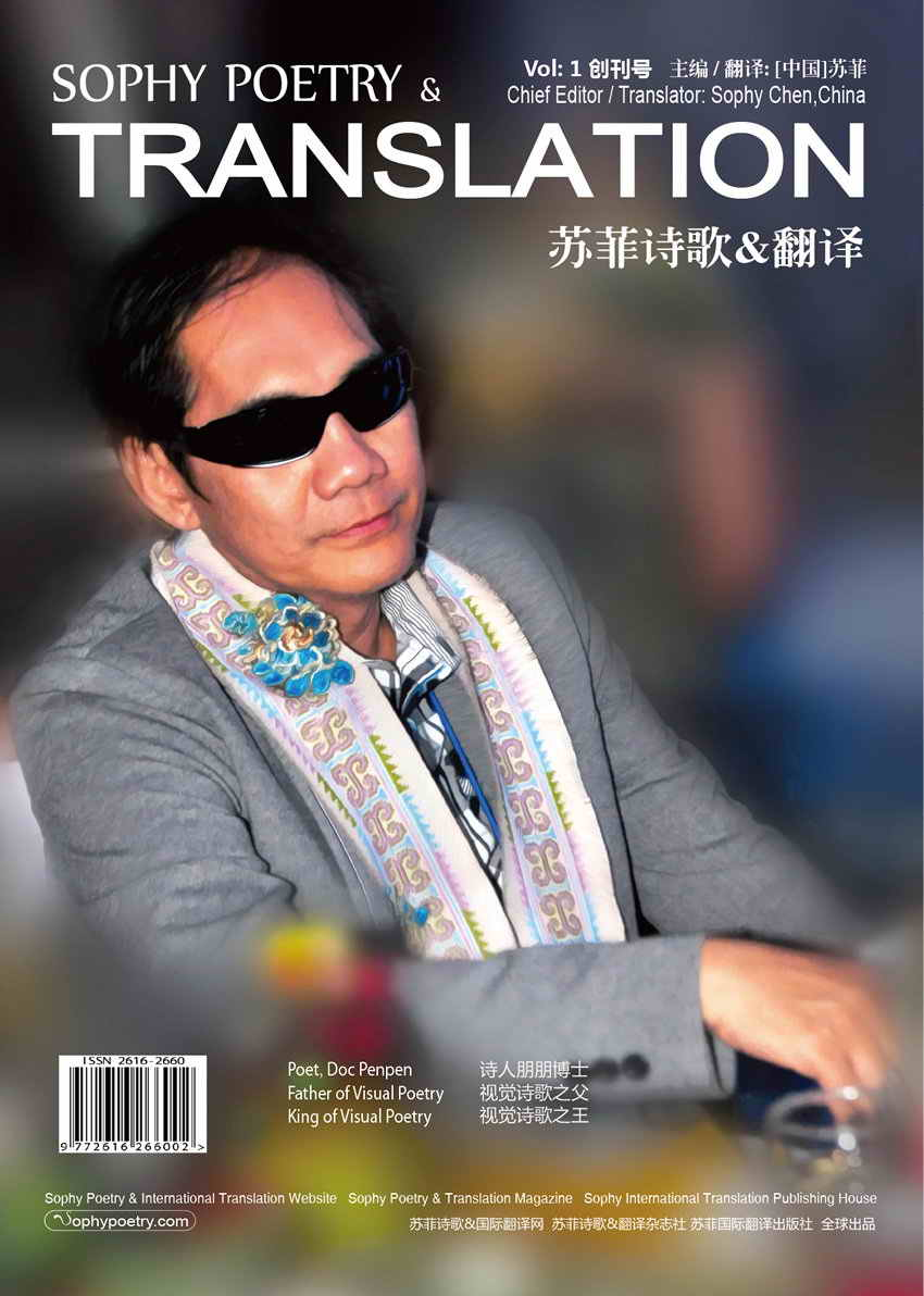 SOPHY POETRY & TRANSLATION E-C Magazine Volume No.1 Front Cover