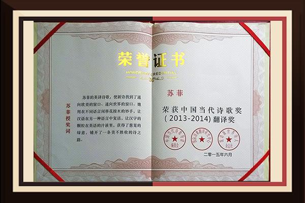 Sophy Chen: Chinese Contemporary Poetry (2013-2014) Translation Award 苏菲:中国当代诗歌奖(2013-2014)翻译奖